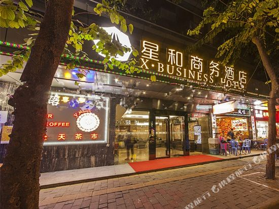 Xinghe Business Hotel (Guangzhou Railway Station Yuexiu Park Liuhua Convention Center)