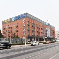 漢庭酒店(北京黃村金星橋店)酒店預訂