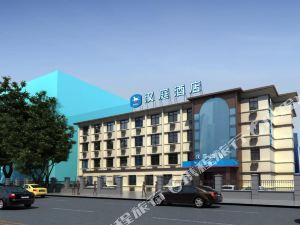 漢庭酒店(嘉峪關大劇院店)