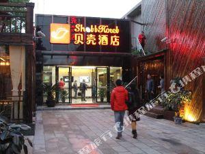 貝殼酒店(上海迪士尼店)(原芙蓉路店)