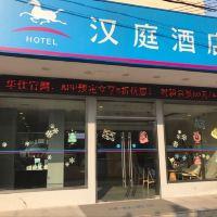 漢庭酒店(上海張江園區廣蘭路地鐵站店)酒店預訂