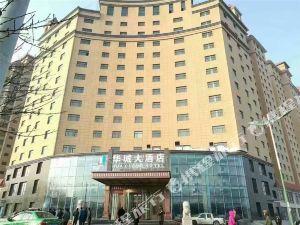 定西華城大酒店