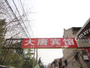 河津大唐賓館