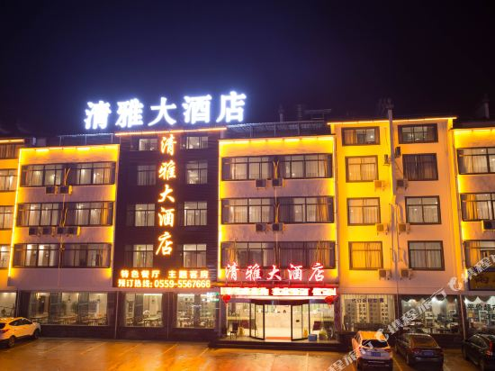 Qingya Hotel (Huangshan Scenic Area Transfer Center)