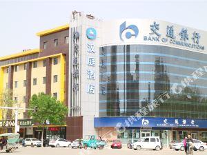 漢庭酒店(辛集市府大街店)