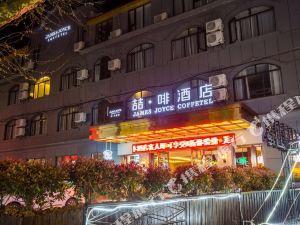 喆啡酒店(廬山牯嶺街店)(原天山商務酒店)