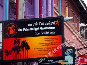 棕櫚宜悅旅館(The Palm Delight Guesthouse)