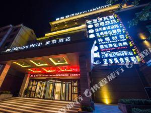 延安美聯酒店