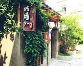 城牆外香橙民宿(深圳二號店)