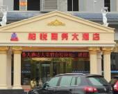 江門柏悅商務酒店