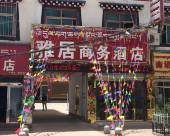 芒康雅居商務酒店