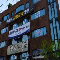 釜山Hansaem旅館酒店預訂