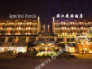 黃山濱江花園酒店(原元一柏瑞酒店)