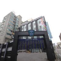 首爾Carlton酒店酒店預訂
