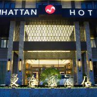 曼哈頓酒店(上海浦江店)酒店預訂