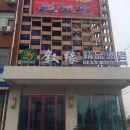 敘緣精品酒店(鹽山店)