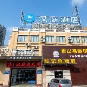 漢庭酒店(上海周浦年家浜路店)(原周浦萬達廣場店)