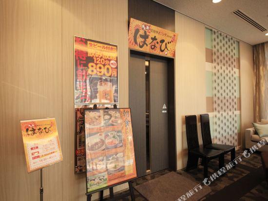札幌站前里士滿酒店(Richmond Hotel Sapporo Ekimae)餐飲/會議