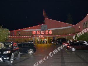 三明麒麟山花園酒店