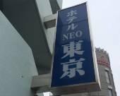 東京尼奧酒店