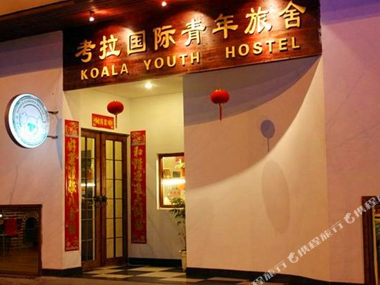 Huanghan Koala International Youth Hostel