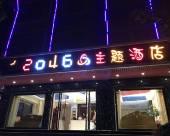 安寧幻城2046主題酒店