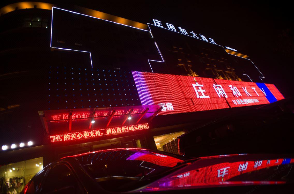 杭州莊閒和大酒店ZXHHOTEL