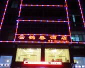 黃果樹雲鶴春酒店