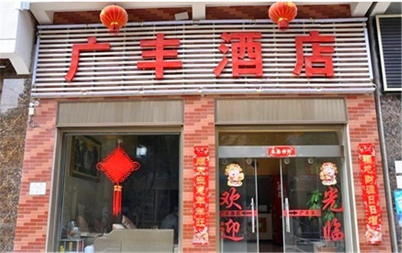 大理廣豐酒店Guangfeng Hotel
