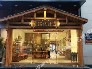 西昌古錦悅禪茶文化酒店