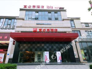 宜必思酒店(遂寧西山北路店)