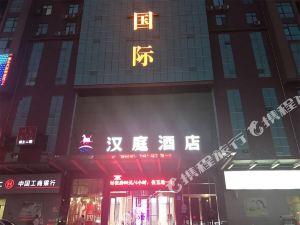 漢庭酒店(濟寧汶上寶相寺店)