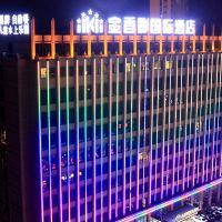 杭州金香影國際酒店酒店預訂