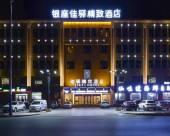 銀座佳驛精緻酒店(東營銀座商城石油大學店)