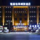 銀座佳驛精緻酒店(東營西二路華八井店)