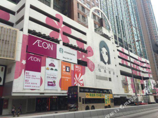 香港悅來酒店(Panda Hotel)周邊圖片