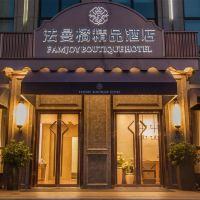 上海法曼橘精品酒店酒店預訂