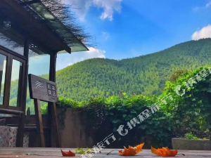 莫干山后塢生活農舍度假(原后塢生活山莊)