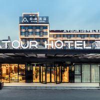 上海浦東機場亞朵酒店酒店預訂