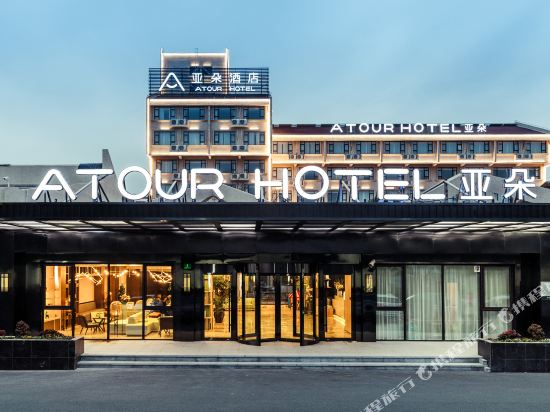 Atour Hotel (Shanghai Pudong Airport)
