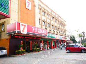 7天優品酒店(深圳華南城中心店)