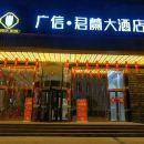 廣信·君蘭大酒店(廣元萬達廣場店)