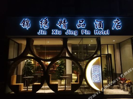 Jinxiu Boutique Hotel