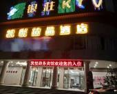孟津凱悅商務酒店
