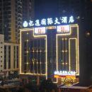 廣元憶通國際大酒店