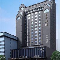 全季酒店(武漢漢口新華路店)酒店預訂