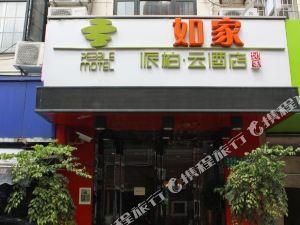 如家派柏·雲酒店(上海南京路步行街江陰路店)