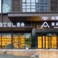 重慶南濱路亞朵酒店酒店預訂