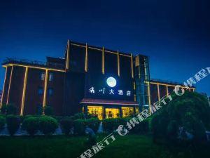 鑫川大酒店(景德鎮陶溪川三寶店)