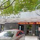 岳陽美美·素酒店(南湖民宿店)